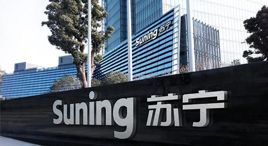 苏宁云商:预计2017盈利41.2-42.2亿 出售阿里股份获利32.5亿元