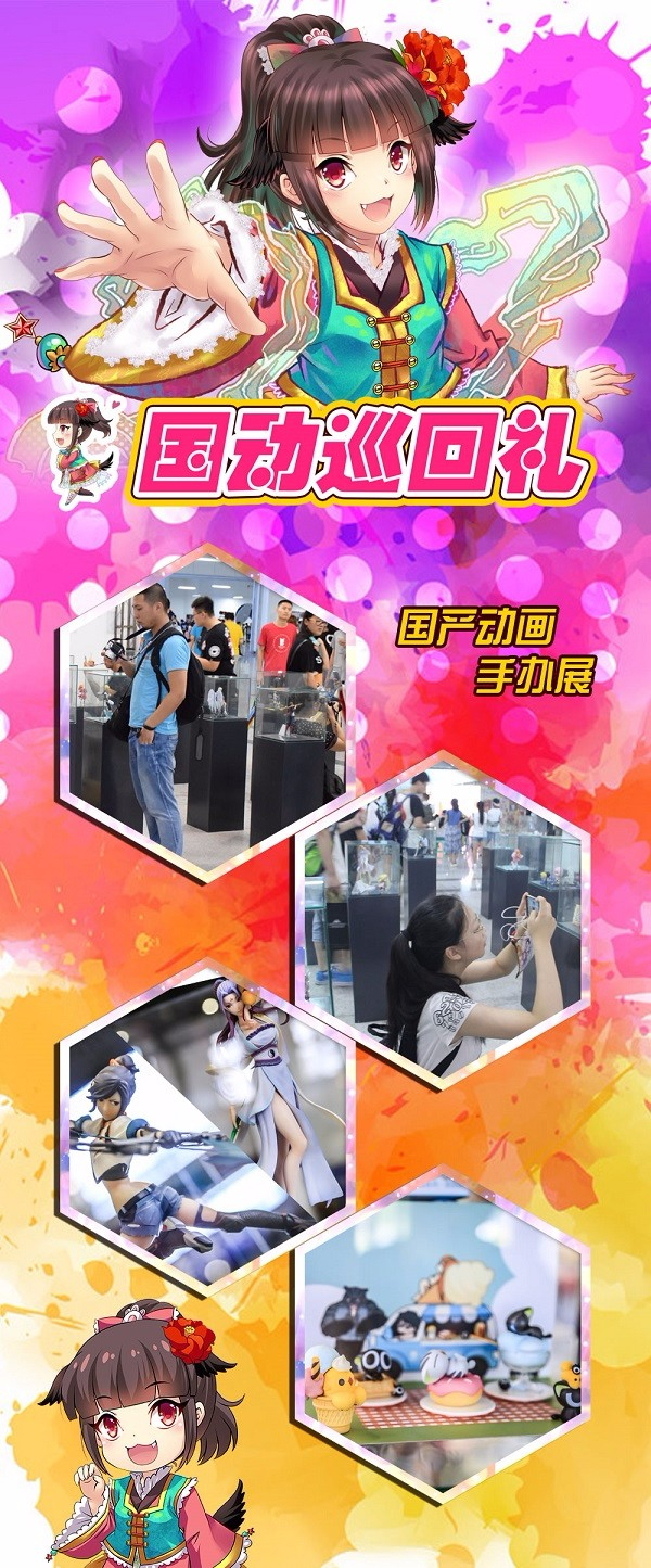 国产动画精品展映2018全新升级——国动巡回礼-ANICOGA