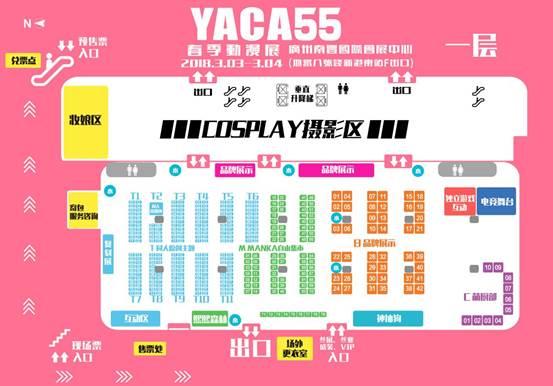YACA55th展会平面图01