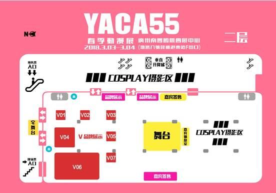 YACA55th展会平面图02
