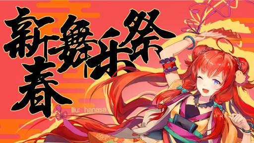 新春舞乐祭banner