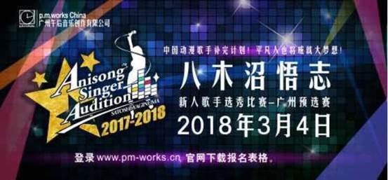 AnisongSinger歌手选秀