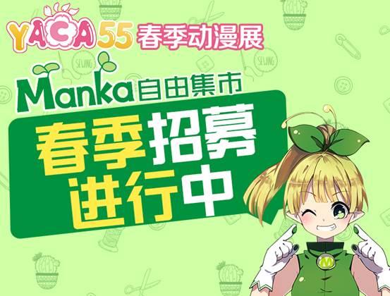 Manka集市招募banner
