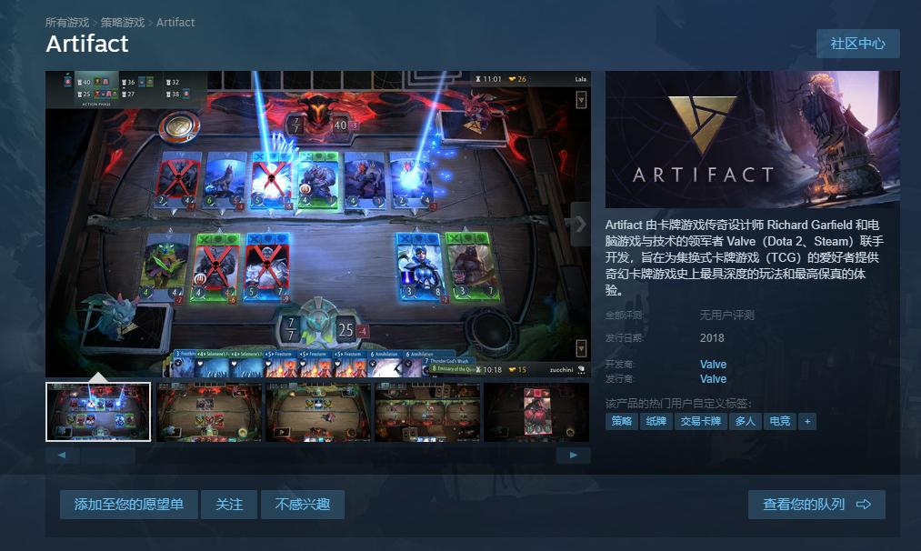 DOTA2桌游《Artifact》上架Steam 年末上线支持简中