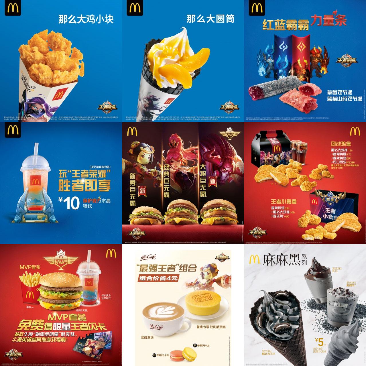 麦当劳推《王者荣耀》系列新品 游戏MVP点餐能优惠