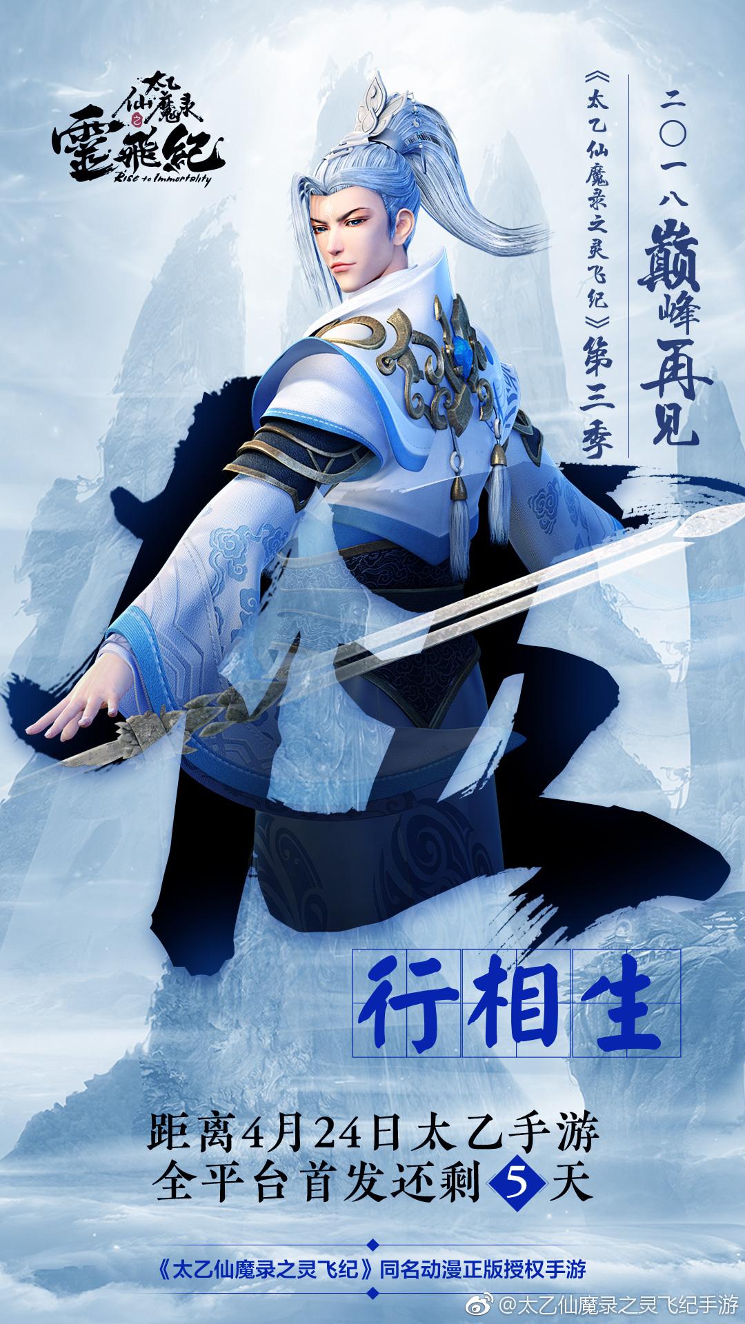 舞之动画太乙仙魔录之灵飞纪IP推出手游 七政游戏制作