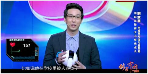 彩16彩票亮相《创客中国》,逗趣表现引导师爆灯争抢