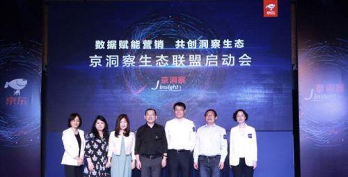 京东联手5家研究机构 发布大数据营销京洞察