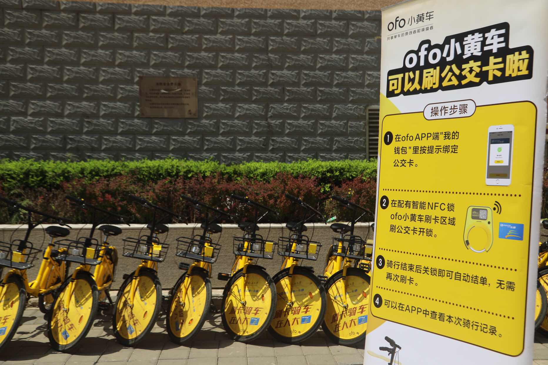 ofo与北京一卡通达成战略合作 扫公交卡可直接开锁