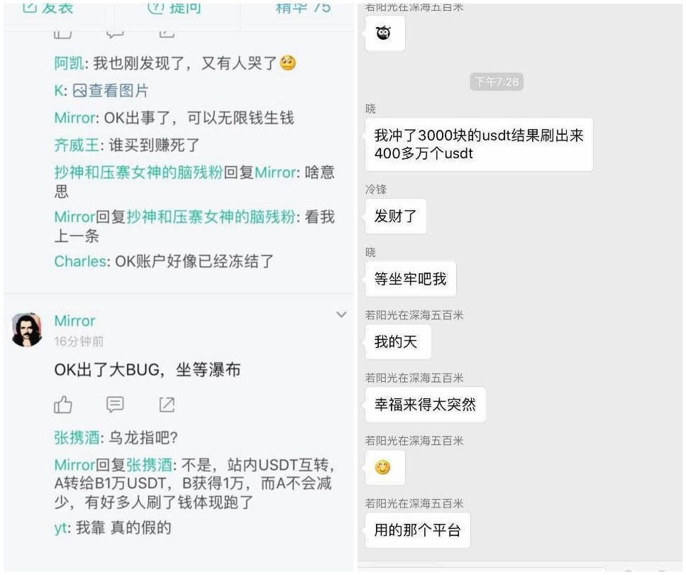 OKEx现重大漏洞:有用户借此刷钱提现 官方回应称谣言-碳链