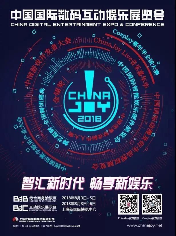 上海米仁科技将在2018 ChinaJoyBTOB展区再续