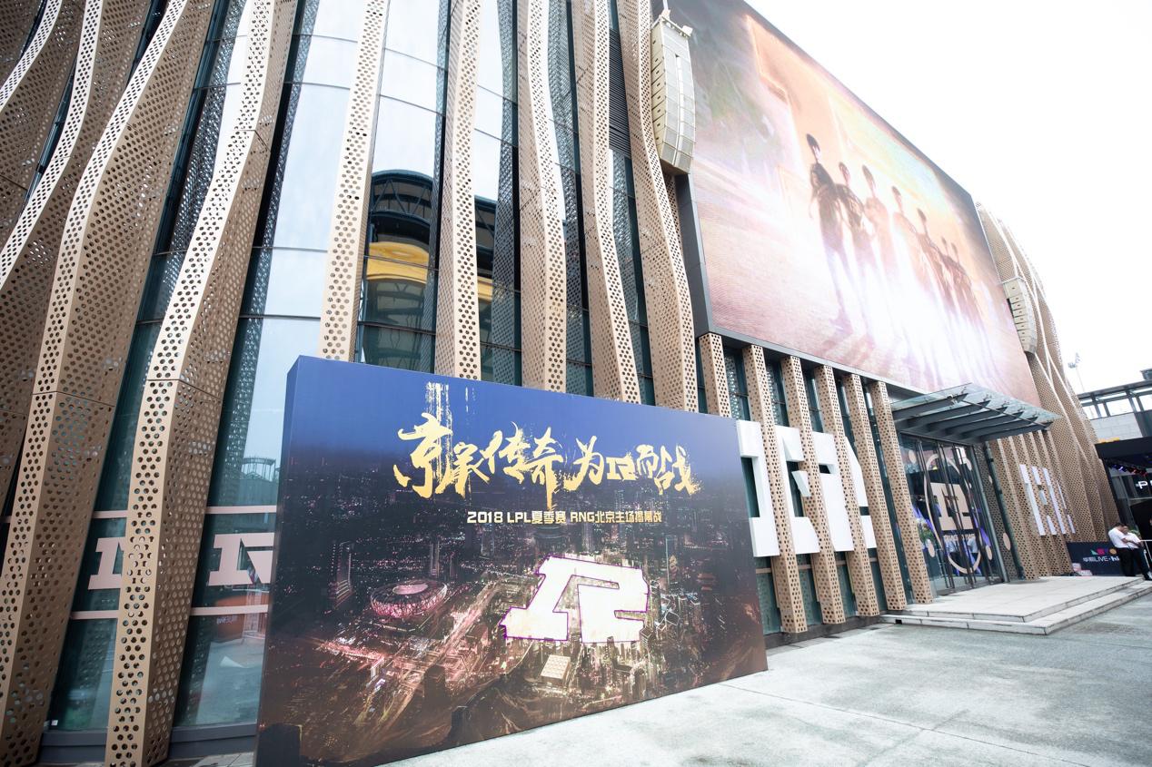 RNG北京主场落户五棵松 与梅赛德斯奔驰达成合作