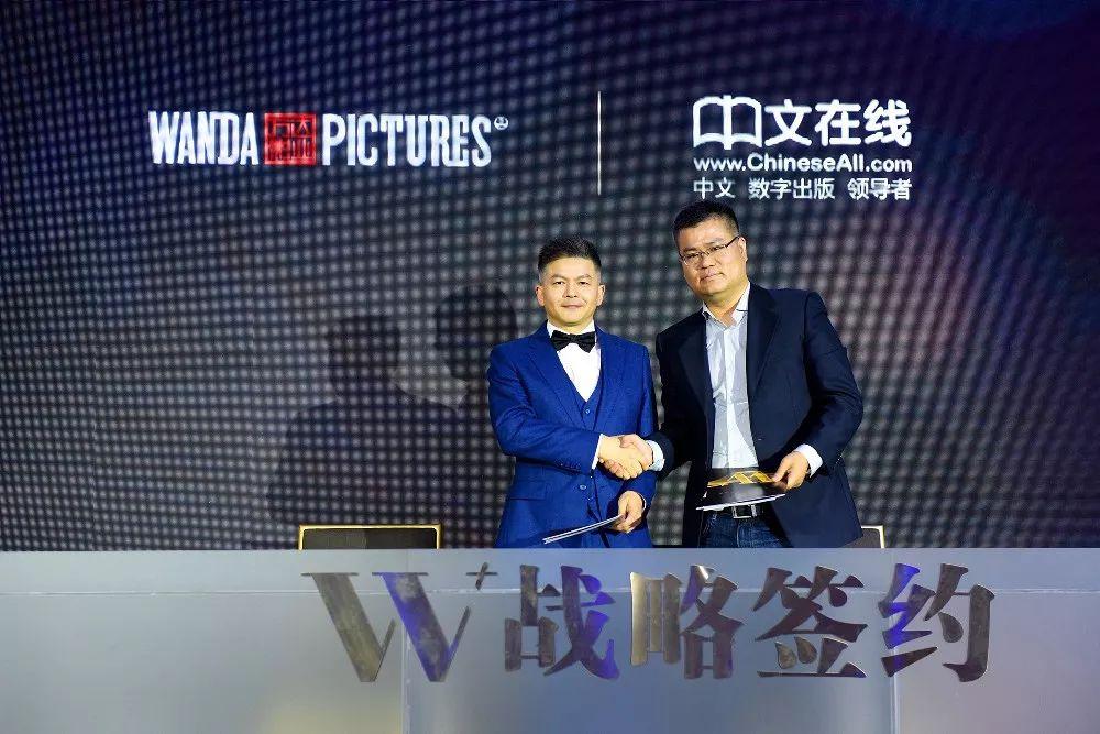 中文在线与万达影视深度合作 斥资数亿开发巫颂IP
