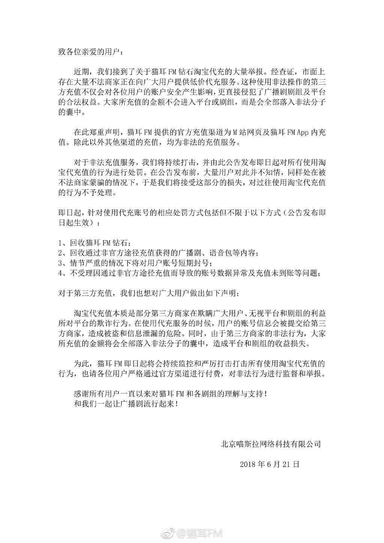 二次元弹幕音图站猫耳FM发公告斥淘宝非法充值服务