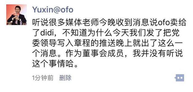 再传滴滴收购ofo ofo联合创始人于信:没听说过