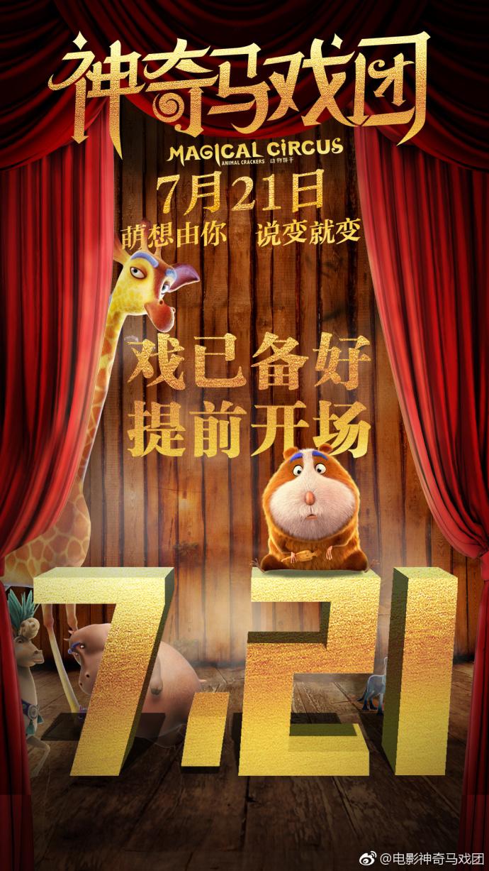 中美合拍动画电影《神奇马戏团》定档7.21 《花木兰》导演执导