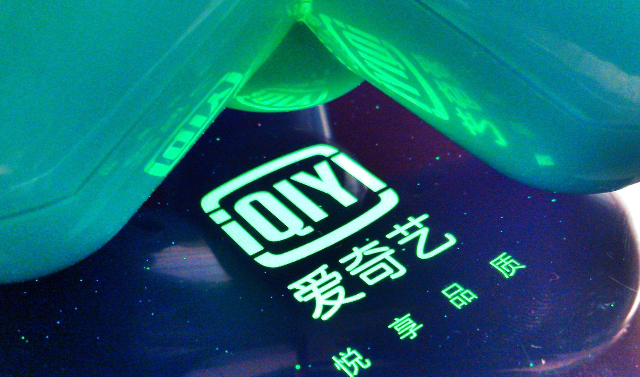 爱奇艺宣布收购手游公司天象互娱100%股权