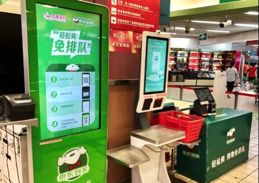 """京东到家宣布""""轻松购""""、自助收银系统将进驻100商家2000门店"""