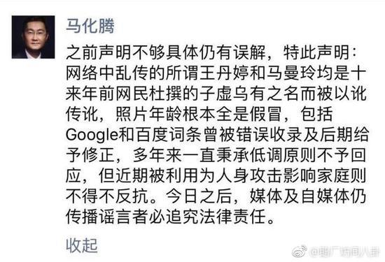 马化腾再辟谣:网络流传的其妻、其女的信息都是假的
