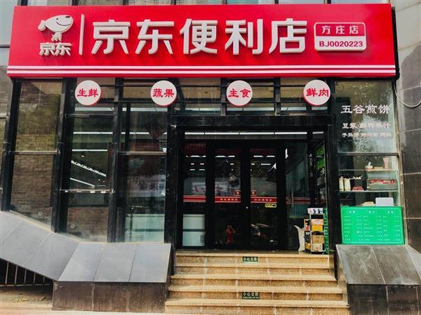 京东便利店门头展示图片