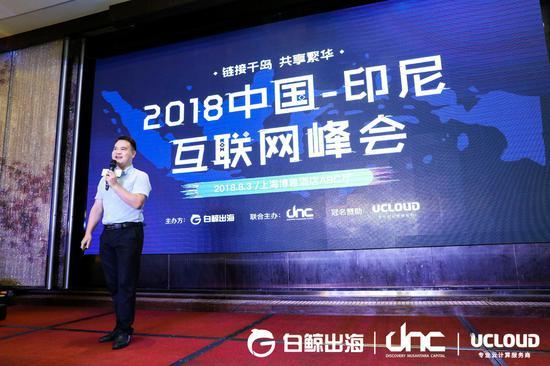 白鲸出海创始人兼CEO魏方丹做欢迎致辞