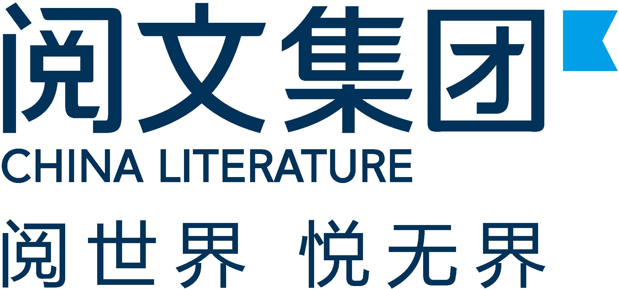 阅文新logo.png