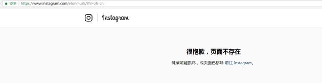 外媒:特斯拉创始人马斯克已关闭了自己的Instagram账号