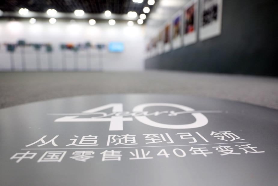 中国零售业40年图片展移师北京 老北京人为苏宁智慧零售点赞