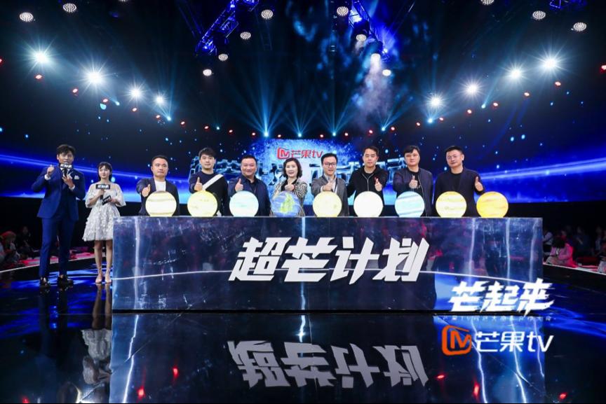 """芒果TV""""超芒计划""""发布:全面进军网大市场 布局新网生内容"""