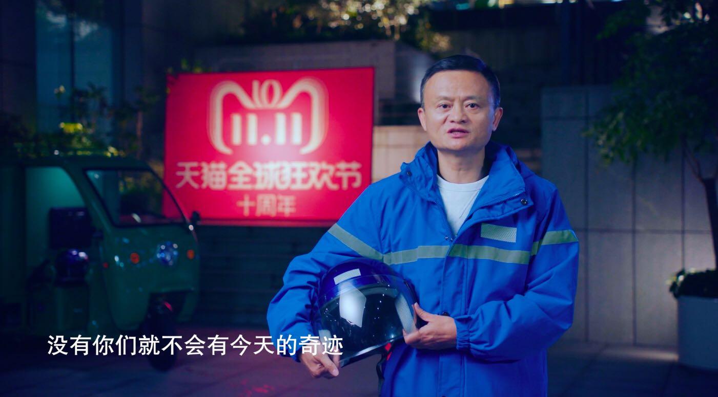 马云送双11祝福:不是一次促销 而是一次文化交流