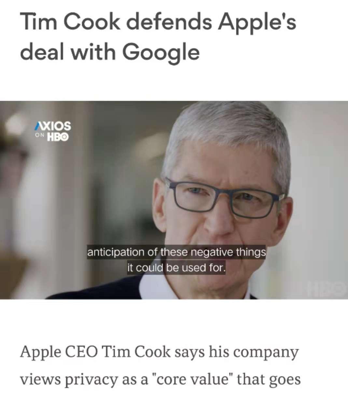 重视隐私的苹果为何默认谷歌搜索?库克:他们是做得最好的