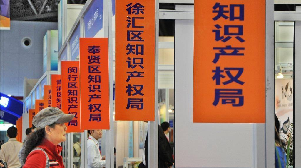在知识产权保护这条路上,中国迈出了新的一步