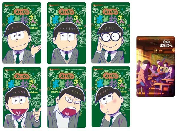 osomatsu_moveticket_fixw_640_hq.jpg