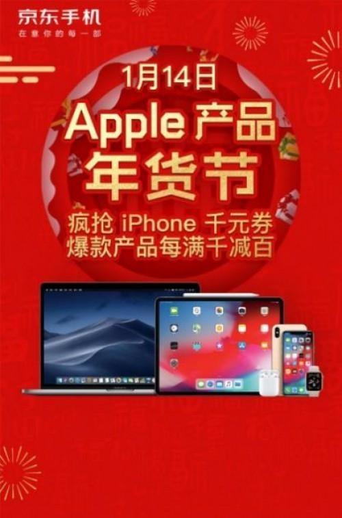 新年换新Apple,当选京东以旧换新
