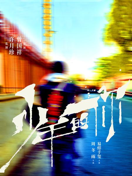 20190122少年的你易烊千玺周冬雨 (9).jpg