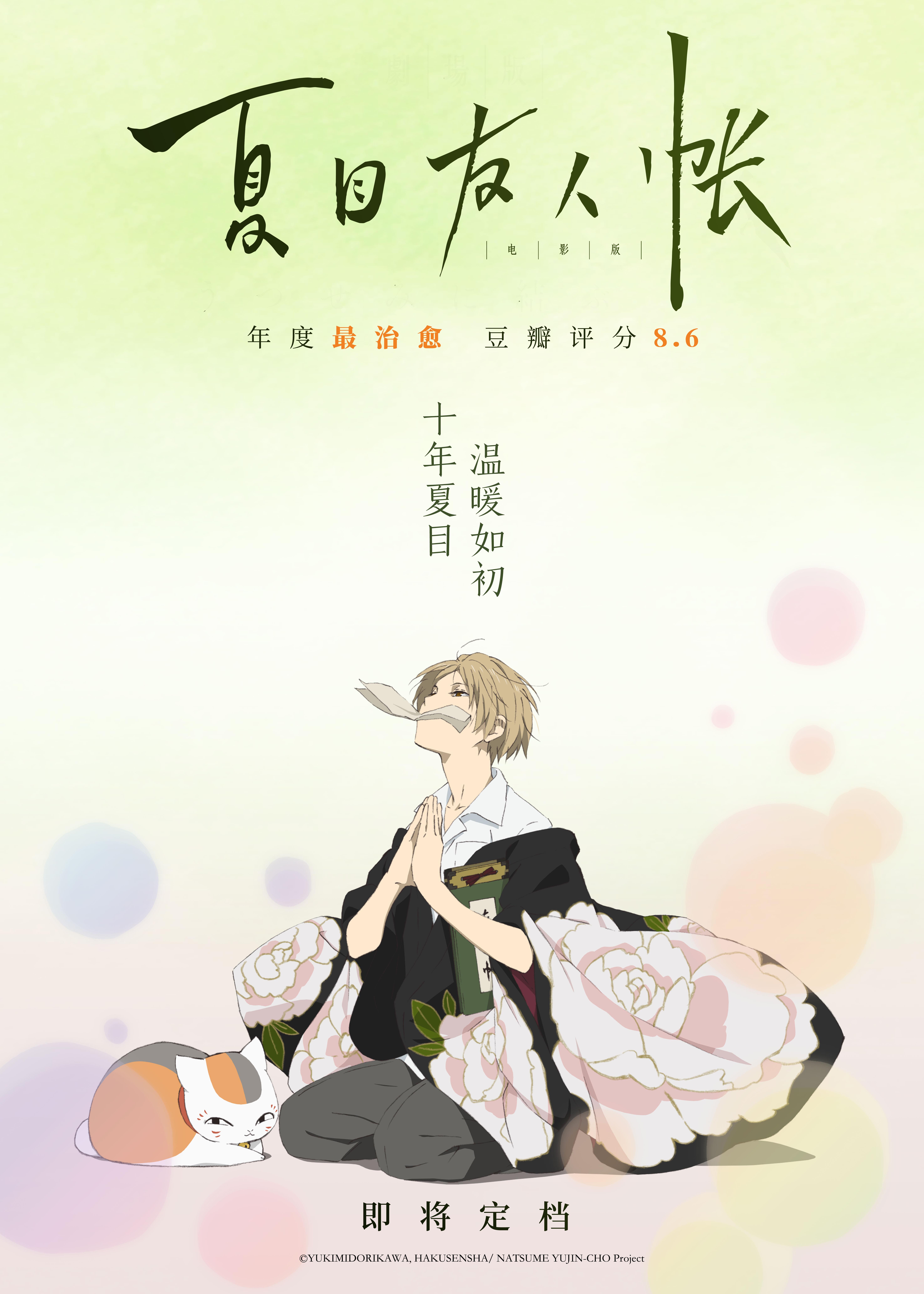 《夏目友人帐 电影版》引进海报.jpg