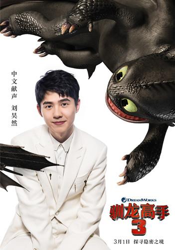 20190124驯龙高手刘昊然 (6).jpg