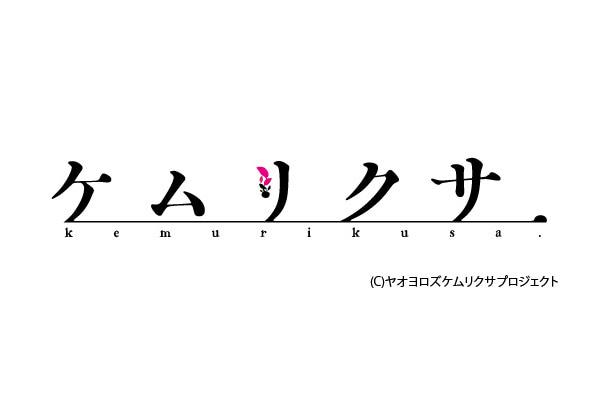 ケムリクサ_ロゴ.jpg