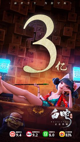 20190129动画白蛇三亿 (7).jpg