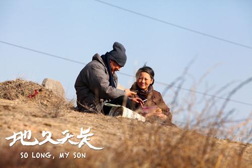20190218柏林电影节地久天长 (6).jpg