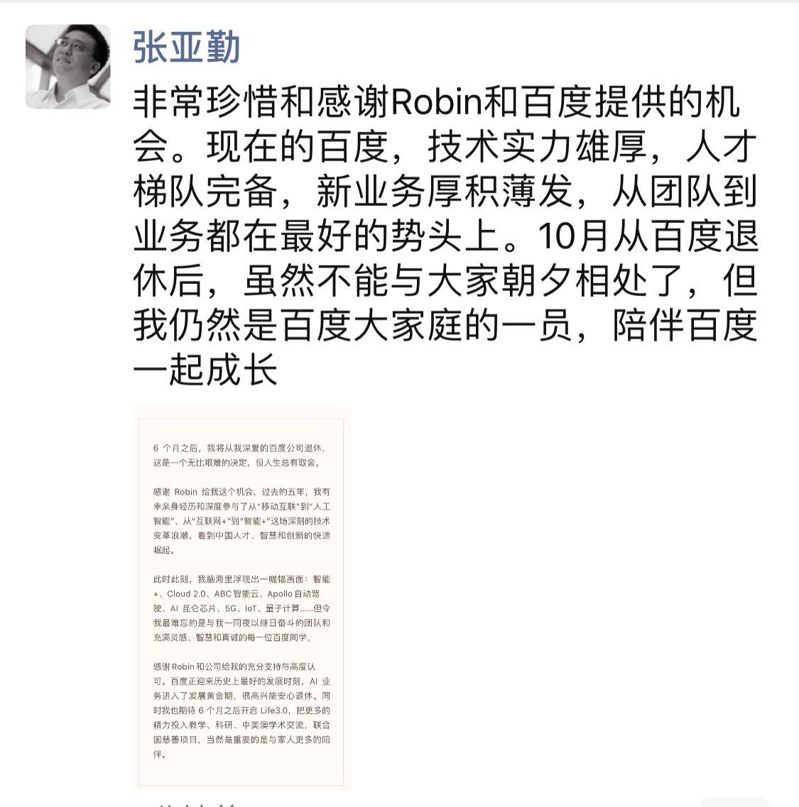 张亚勤:感谢李彦宏和百度 6个月后开启Life3.0