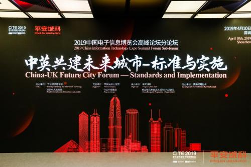 """<b>平安城科承办""""中英共建未来城市——标准与实施""""高峰论坛</b>"""