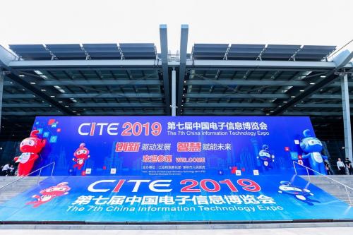解锁行车安全 | 瑞为成为第七届中国电子信息博览会焦点