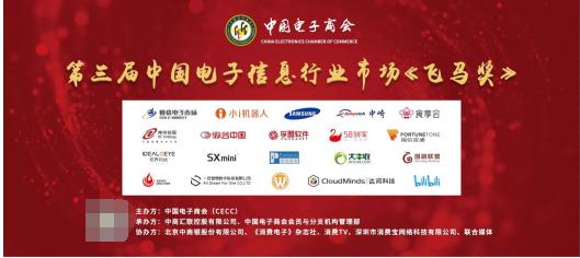 服务消费带动经济增长 58到家荣获中国电子信息行业市场飞马奖