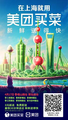 美团买菜上海峨山路站本周三启动 京沪服务站将达10家规模