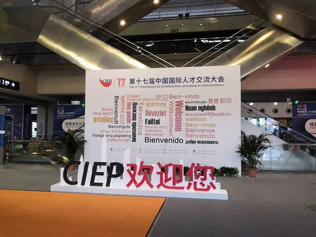 较真技术精彩亮相第十七届中国国际人才交流大会
