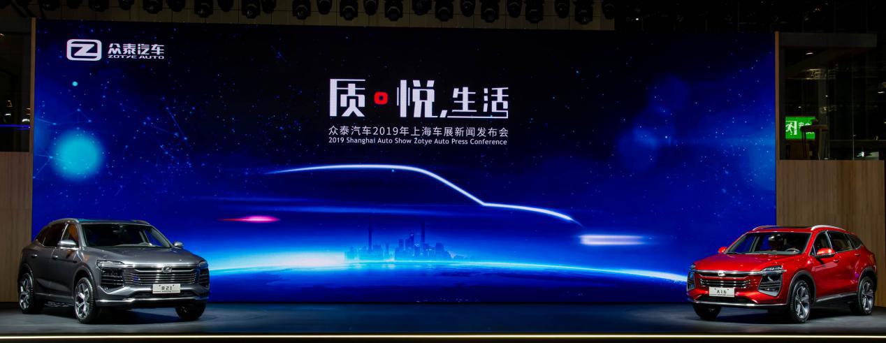 众泰全新设计理念SUV亮相2019上海车展 引领智美中国车新时代