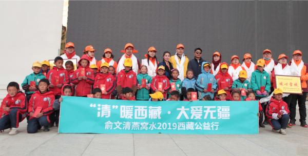 俞文清燕窝水创始人西藏助学:连续17年践行企业责任