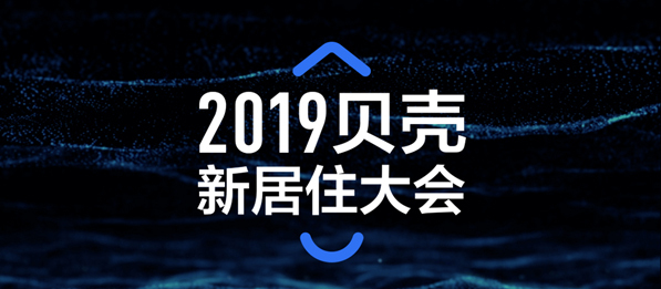 "<b>2019贝壳新居住大会即将召开,中外嘉宾共话""新居住""</b>"
