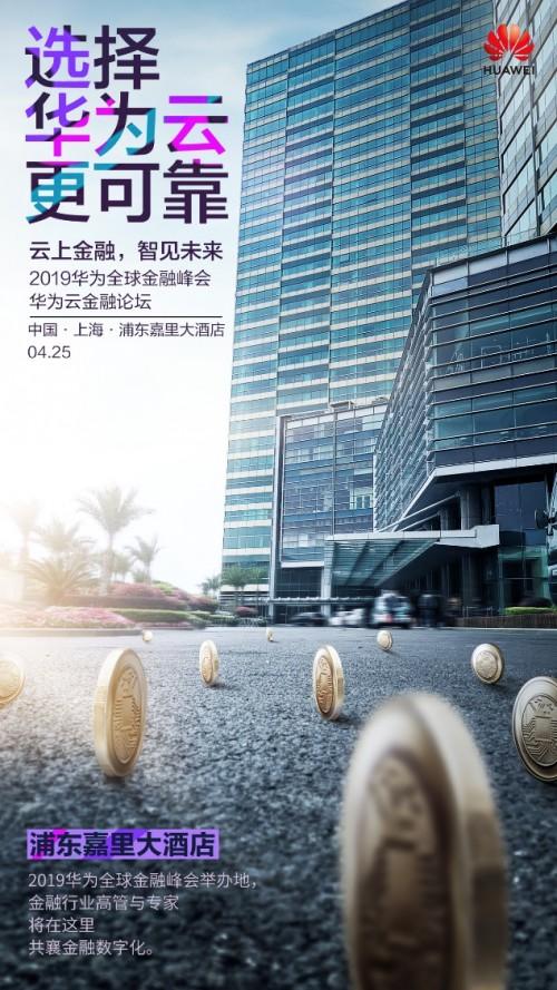 2019华为全球金融峰会,华为云两大亮点抢先看